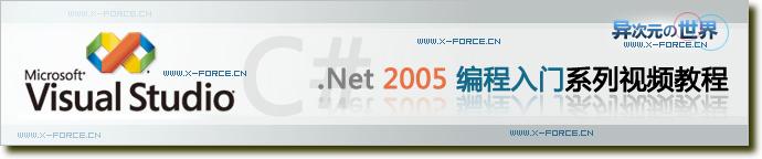 C#视频教程全集打包下载 (天轰穿VS2005入门.Net2.0系列视频教程)