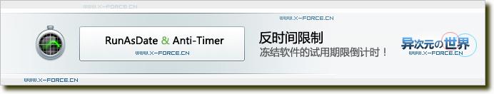 永久使用试用版软件!两个小巧免费的反时间限制器帮你去除软件的试用时间限制