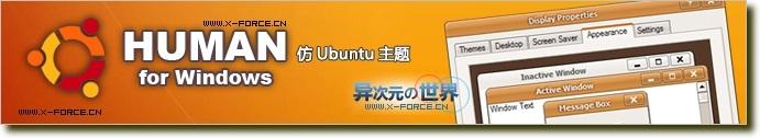 精美的仿Ubuntu VS主题 For Windows XP:HUMAN主题壁纸套装下载
