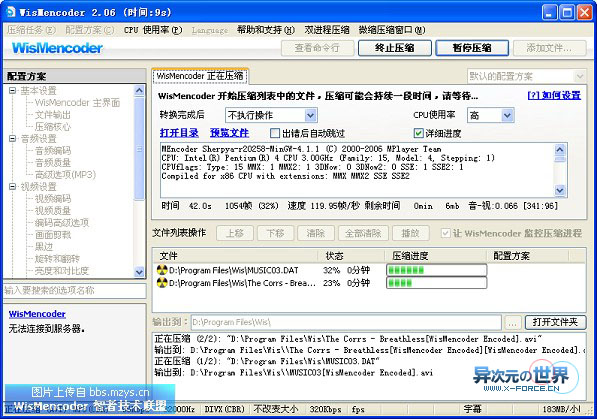 WisMenCoder免费视频转换压缩工具-快速压缩转换适合手机PSP的清晰视频