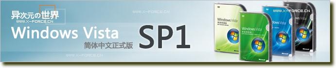 Vista SP1 补丁下载+官方简体中文版Vista集成SP1补丁安装光盘镜像下载
