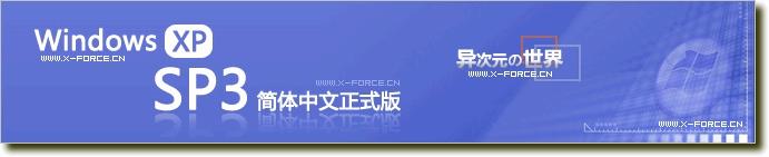 Windows XP SP3官方VOL简体中文专业版原版光盘镜像下载
