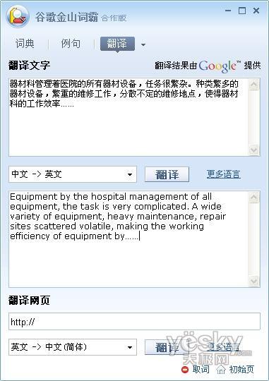谷歌金山词霸最新版下载 - 完全免费且非常优秀的英汉多国语言翻译词典软件!