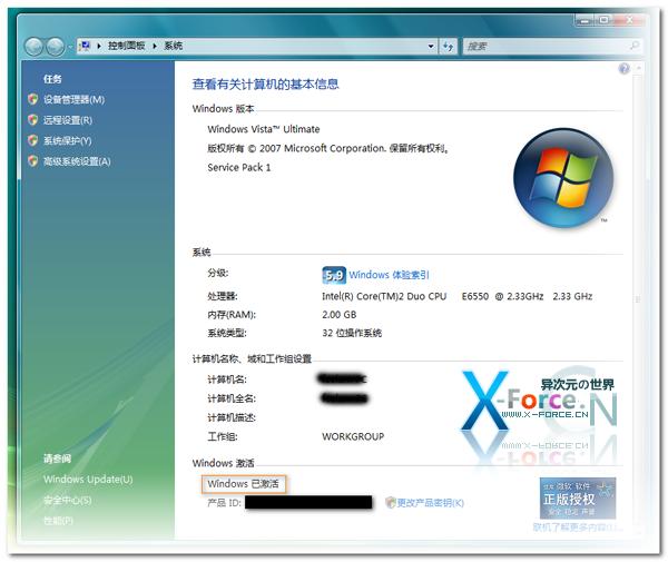 激活Vista SP1只需点一下鼠标!Vista SP1一键破解激活工具VistaLoader下载