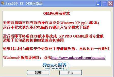 Windows XP SP3 完美激活通过正版验证补丁-免改BIOS一键使原版XP变成OEM版!
