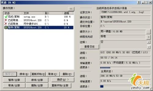 CopyHandler v1.28汉化绿色版下载-加快文件复制速度,增加拷贝断点续传功能