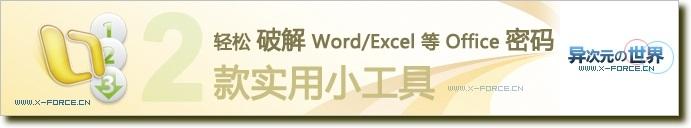 忘记文档密码怎么办?2款破解Word、Excel、Access等Office文档密码的实用解密工具