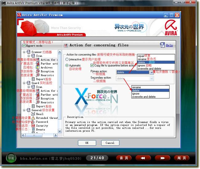 小红伞AntiVir优秀的免费杀毒软件+小红伞详尽图文设置使用教程下载(仅20多M,占用资源小)