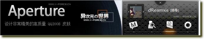 Aperture 设计相当精美的QQ2008皮肤主题下载