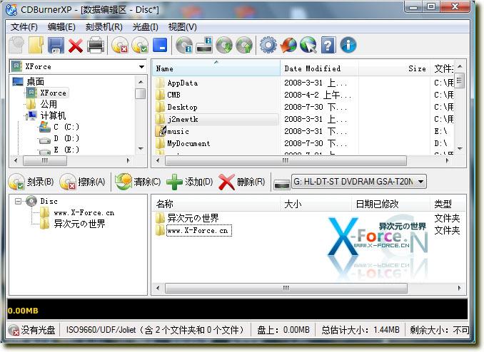 免费小巧的光盘刻录软件 CDBurnerXP 绿色版下载 (体积不到3M!支持Vista)