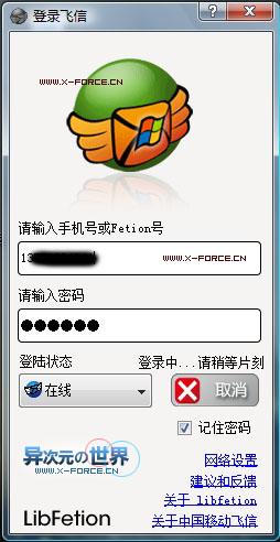 电脑上免费发送手机短信的软件-第三方飞信客户端Libfetion绿色版下载