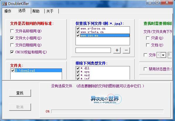 小巧实用的重复文件清理绿色工具 DoubleKiller 汉化绿色免费版