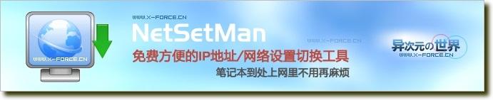 NetSetMan 免费方便的IP地址/网络设置切换工具