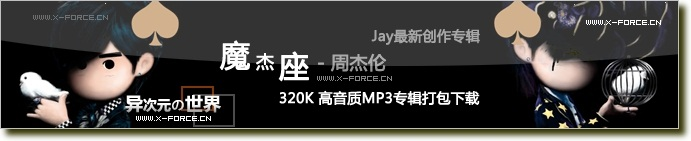 魔杰座专辑MP3打包下载-周杰伦Jay最新CD [320k高音质]