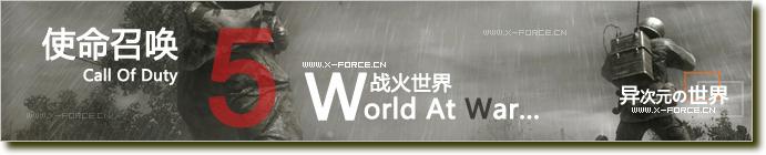 使命召唤5下载 ( COD5战火世界-最强二战射击游戏)
