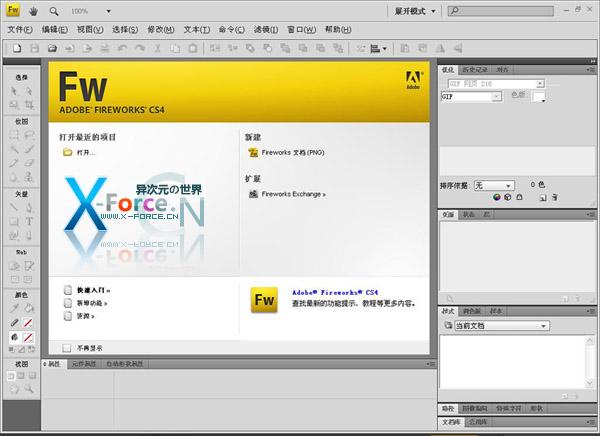 Fireworks CS4 官方中文精简版下载 (Adobe CS4系列网页作图软件 )
