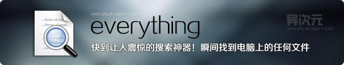 Everything 中文绿色版下载 - 免费极速文件搜索工具神器,绝对快得让你震惊!