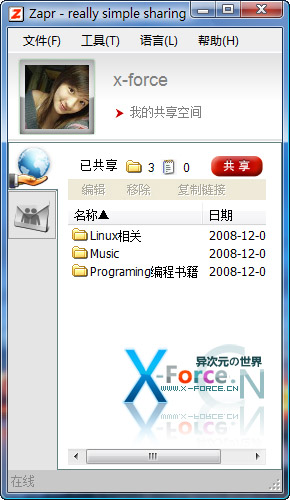方便地建立免费的文件共享服务器!Zapr 让文件共享变得更简单