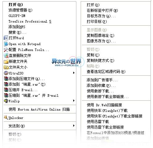 免费实用的右键菜单清理工具MenuMaid下载 (仅123KB)