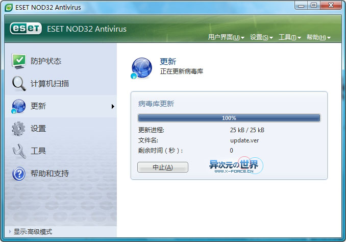 NOD32杀毒软件免费半年正版下载 (异次元推荐优秀杀软)