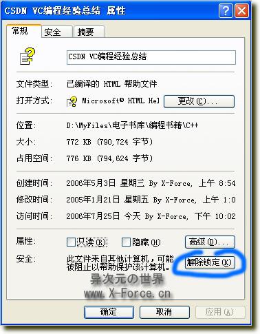最简单解决CHM文件无法显示的办法