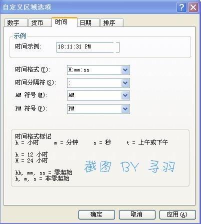 技巧┊想让你的电脑显示你喜欢的人的名字吗