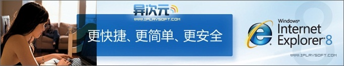 IE8中文正式版下载与简单评测 (Internet Explorer 8)