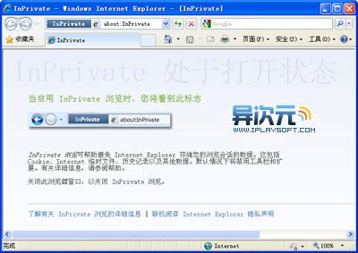 InPrivate安全浏览功能