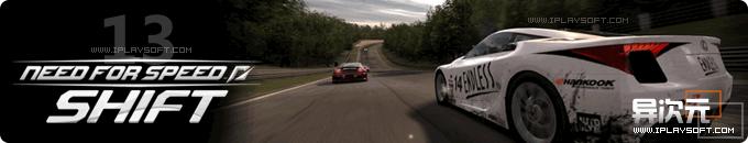 极品飞车13中文版下载 - 超赞的游戏画面与真实的飙车体验!