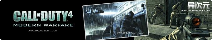 使命召唤4:现代战争中文版下载(简体中文硬盘版)