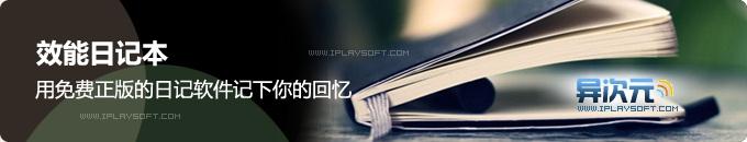 免费正版的日记软件下载 - 效能日记本,记录你生活的点滴!
