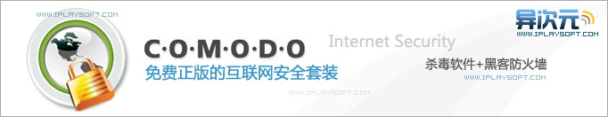 免费的正版杀毒软件+黑客防火墙Comodo互联网安全套装中文版下载