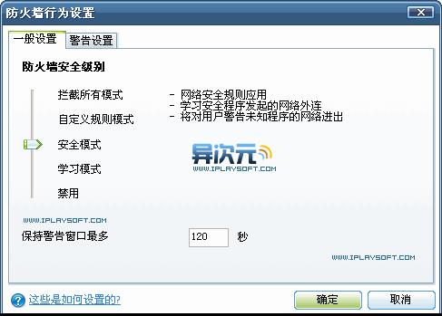 Comodo Internet Security 防火土·啬设置