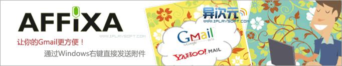 Gmail也有闪电邮!Affixa让你右键快速发送邮件附件