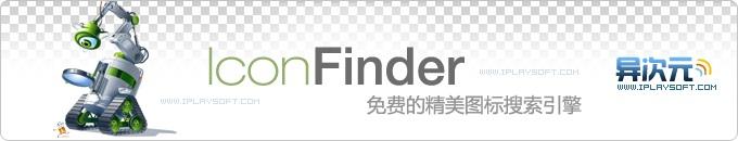 在哪里能找到漂亮的图标设计素材?试试IconFinder图标搜索引擎!