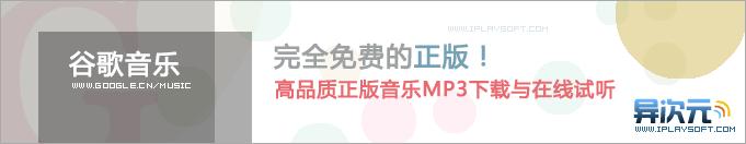 免费下载正版高品质MP3音乐 - Google谷歌音乐搜索