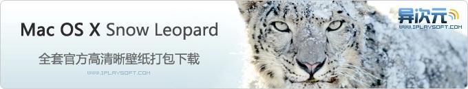 雪豹全套高清晰壁纸打包下载 (苹果最新系统Mac OSX Snow Leopard 官方壁纸)