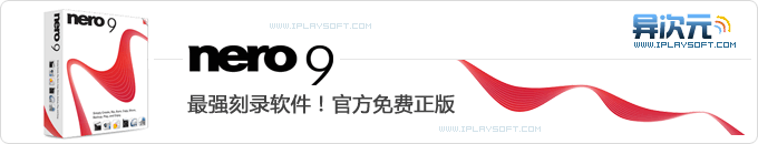 Nero 9 中文免费版下载(最强刻录软件官方永久免费版)