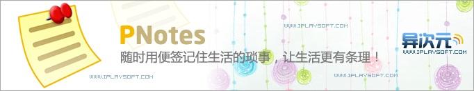 PNotes 用虚拟桌面便签纸记住琐事 (优秀的免费记事提醒工具)