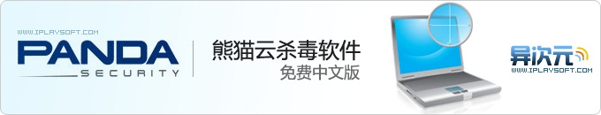 熊猫云杀毒软件中文免费版 (Panda Cloud Antivirus 云计算免费杀毒软件)