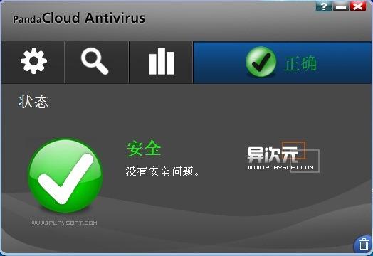 熊猫云杀毒软件