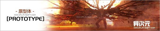 原型体Prototype中文版下载 - 超火爆超华丽的动作游戏大作!