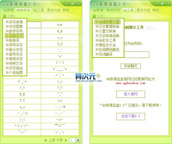 QQ表情宝盒工具