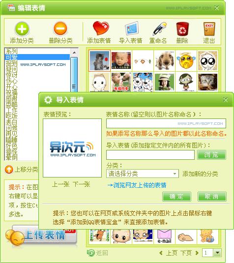 QQ表情宝盒编辑表情