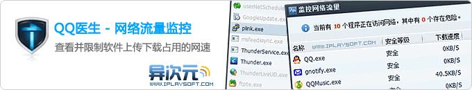 QQ医生网络流量监控
