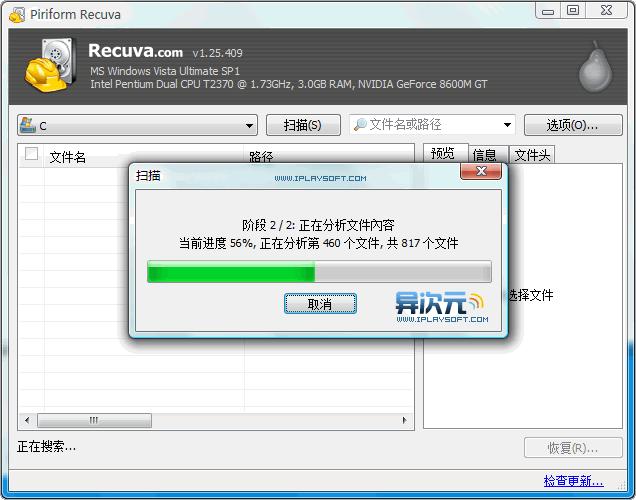 免费文件恢复工具Recuva绿色汉化版
