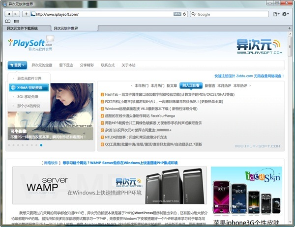 Safari 中文正式版主界面