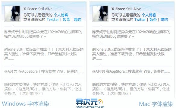 Safari 中文正式版字体渲染