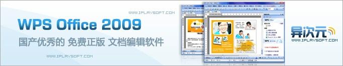 WPS Office 2009 个人免费正版下载 (新增1G免费网络存储空间,轻松异地办公)