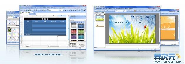 WPS Office 表格、演示2009
